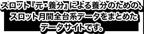 スロット養分による養分のための、日本全国のホールのスロット出玉データをまとめたデータベースです。